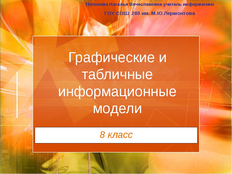 Графические и табличные информационные модели 8 класс Попонова Наталья Вячесл...
