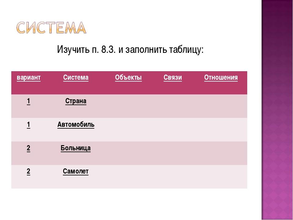 Изучить п. 8.3. и заполнить таблицу: вариантСистемаОбъектыСвязиОтношения...