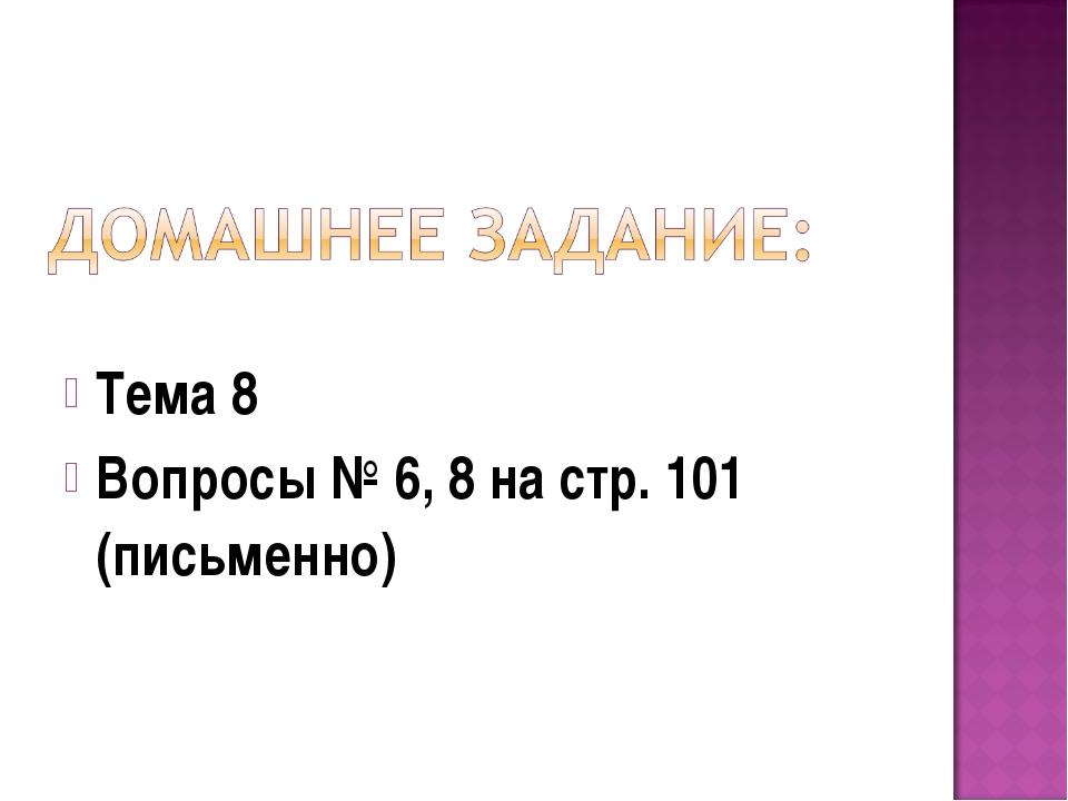 Тема 8 Вопросы № 6, 8 на стр. 101 (письменно)