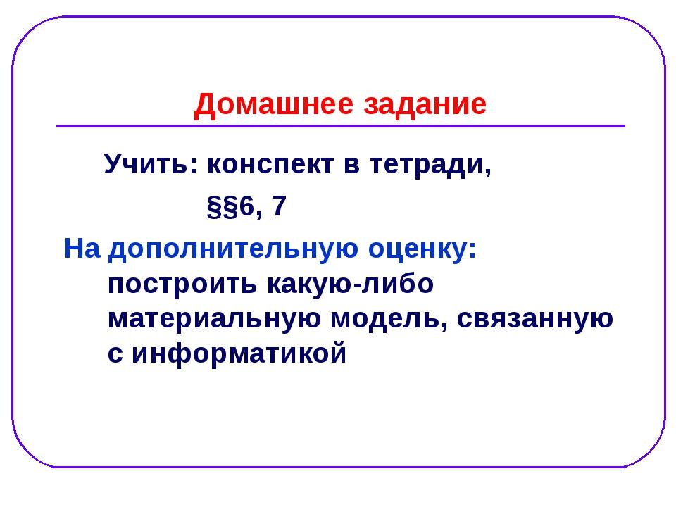 Домашнее задание Учить: конспект в тетради,  §§6, 7 На дополнительную оцен...