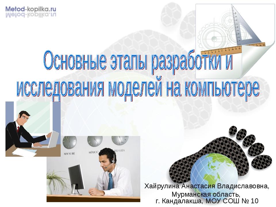 Хайрулина Анастасия Владиславовна, Мурманская область, г. Кандалакша, МОУ СОШ...