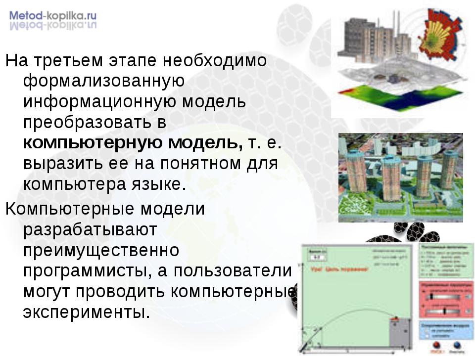 На третьем этапе необходимо формализованную информационную модель преобразова...
