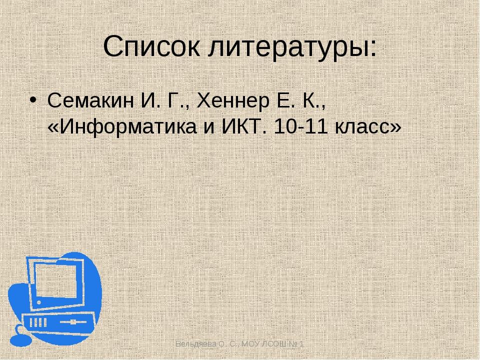 Список литературы: Семакин И. Г., Хеннер Е. К., «Информатика и ИКТ. 10-11 кла...