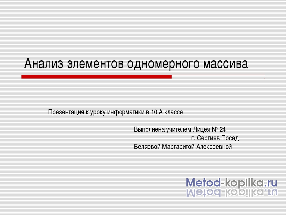 Анализ элементов одномерного массива  Презентация к уроку информатики в 10 А...