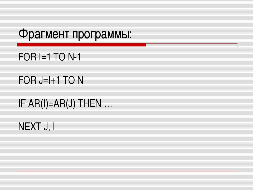 Фрагмент программы: FOR I=1 TO N-1 FOR J=I+1 TO N IF AR(I)=AR(J) THEN … NEXT...