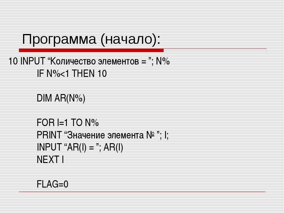 """10 INPUT """"Количество элементов = """"; N% IF N%"""