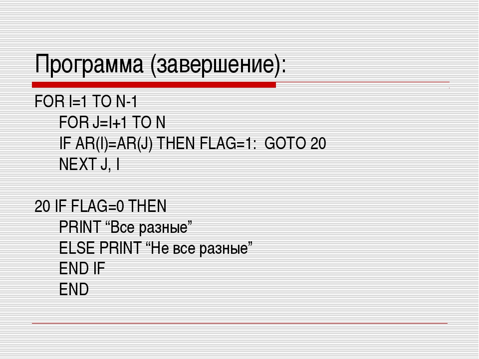 Программа (завершение): FOR I=1 TO N-1 	FOR J=I+1 TO N 	IF AR(I)=AR(J) THEN F...