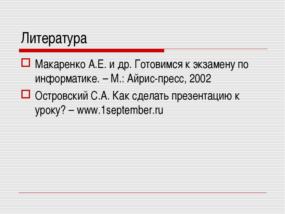 Литература Макаренко А.Е. и др. Готовимся к экзамену по информатике. – М.: Ай...