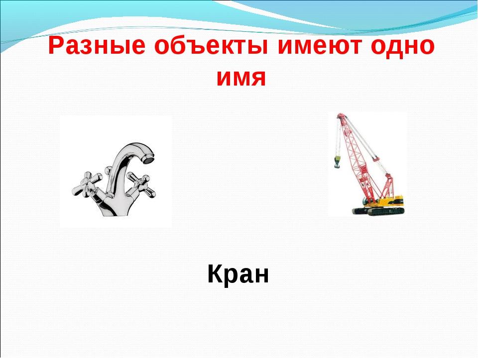 Разные объекты имеют одно имя Кран