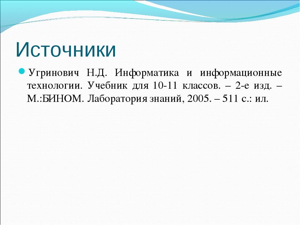 Источники Угринович Н.Д. Информатика и информационные технологии. Учебник для...