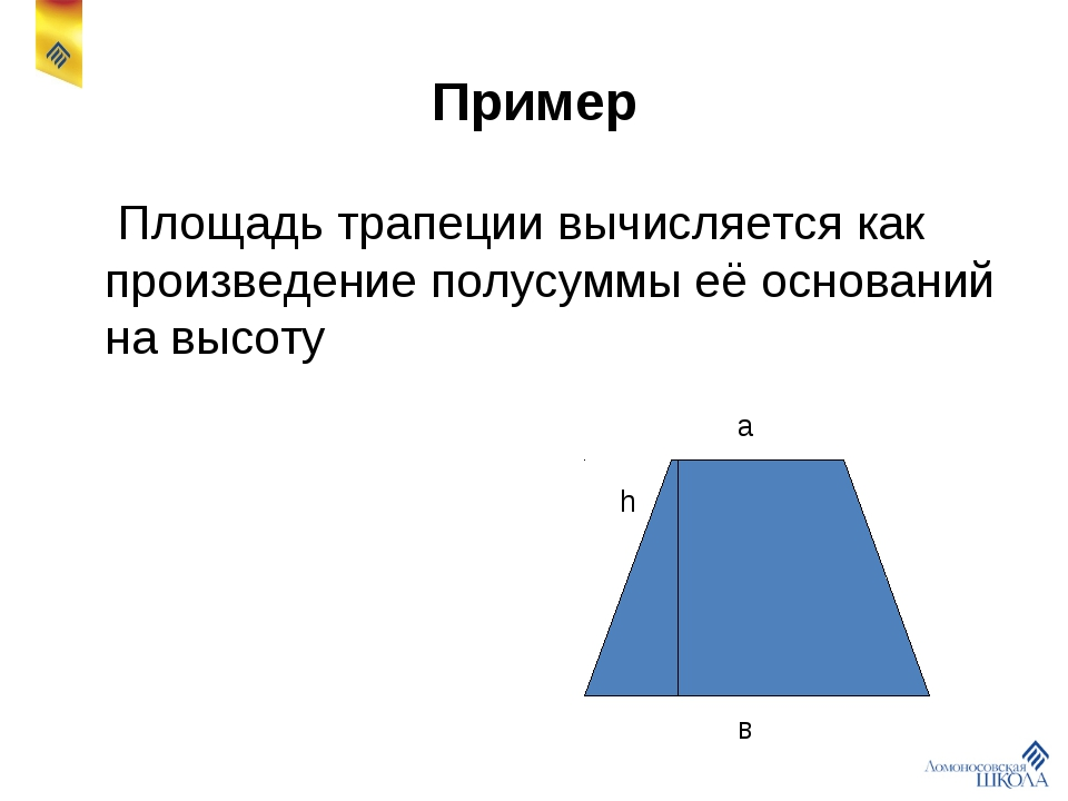 Пример Площадь трапеции вычисляется как произведение полусуммы её оснований н...