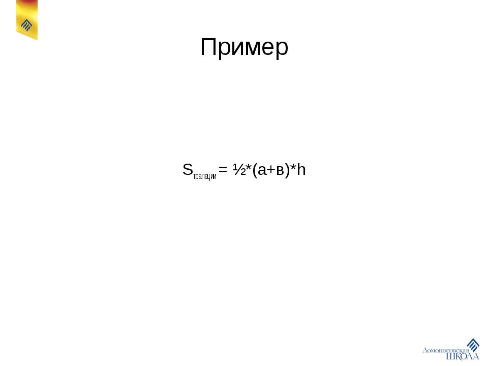 Пример Sтрапеции = ½*(а+в)*h