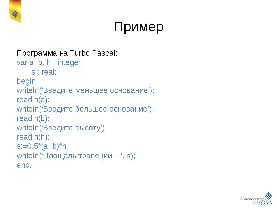 Пример Программа на Turbo Pascal: var a, b, h : integer; s : real; begin writ...