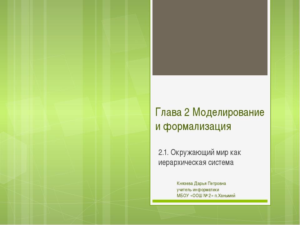 Глава 2 Моделирование и формализация 2.1. Окружающий мир как иерархическая си...