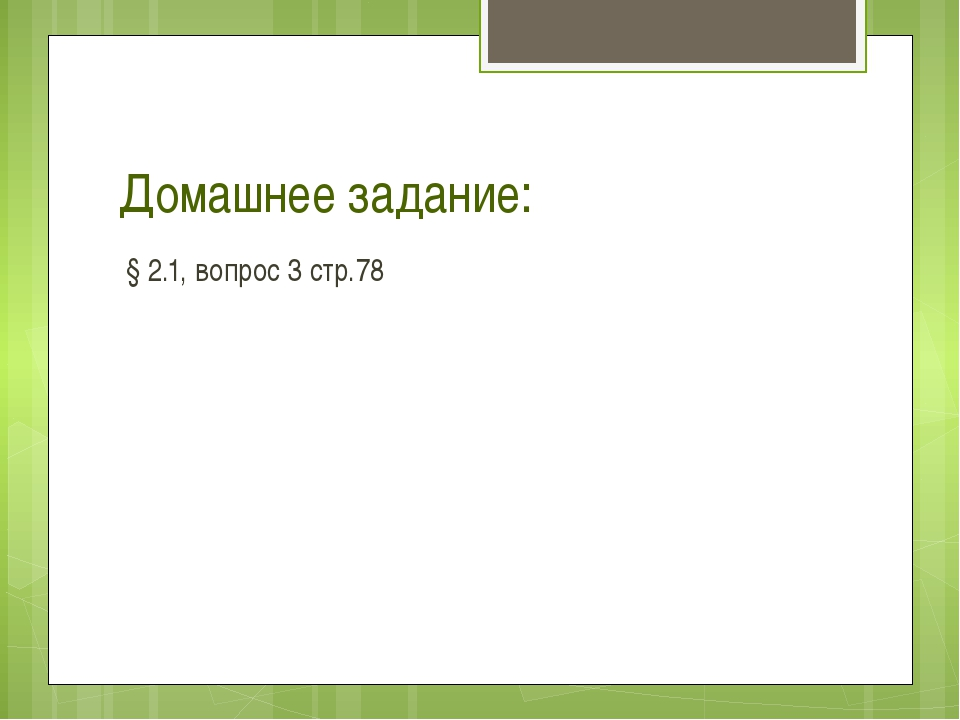 Домашнее задание: § 2.1, вопрос 3 стр.78