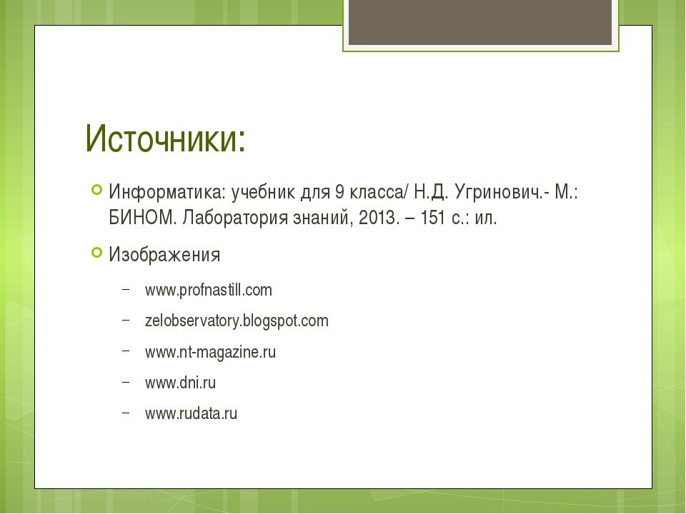 Источники: Информатика: учебник для 9 класса/ Н.Д. Угринович.- М.: БИНОМ. Лаб...