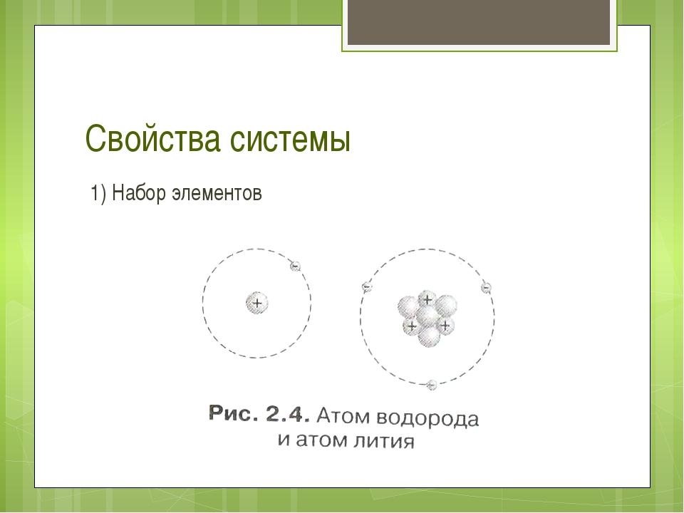 Свойства системы 1) Набор элементов