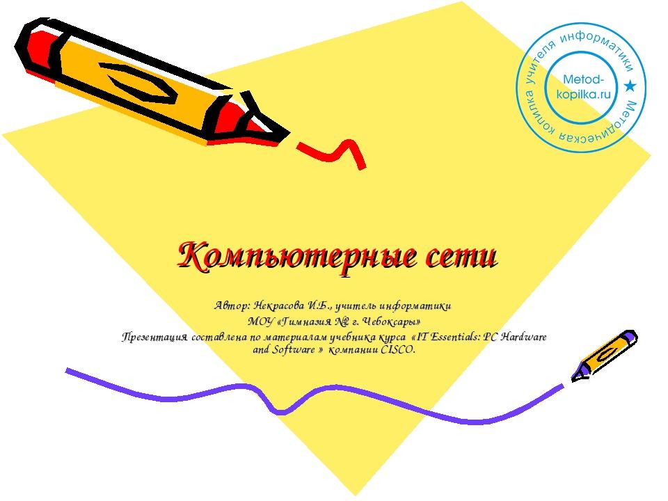 Компьютерные сети Автор: Некрасова И.Б., учитель информатики МОУ «Гимназия №2...