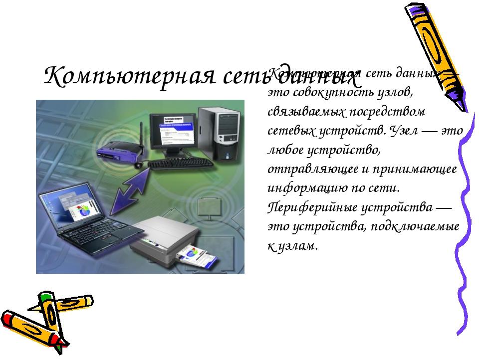 Компьютерная сеть данных Компьютерная сеть данных — это совокупность узлов,...