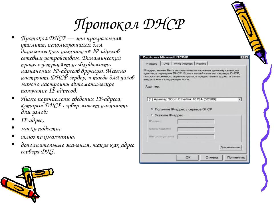 Протокол DHCP Протокол DHCP — это программная утилита, использующаяся для дин...