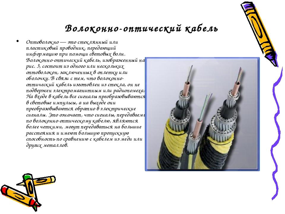 Волоконно-оптический кабель Оптоволокно — это стеклянный или пластиковый пров...