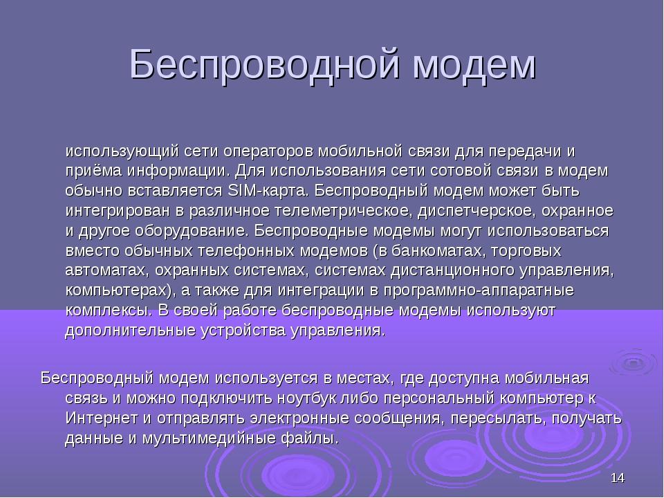 Беспроводной модем Беспроводны́й моде́м (мо́дуль или шлюз) — это приёмопереда...