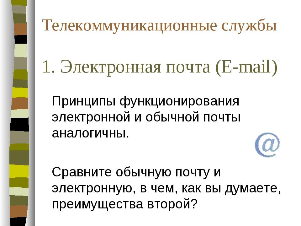 Телекоммуникационные службы 1. Электронная почта (E-mail) Принципы функцион...