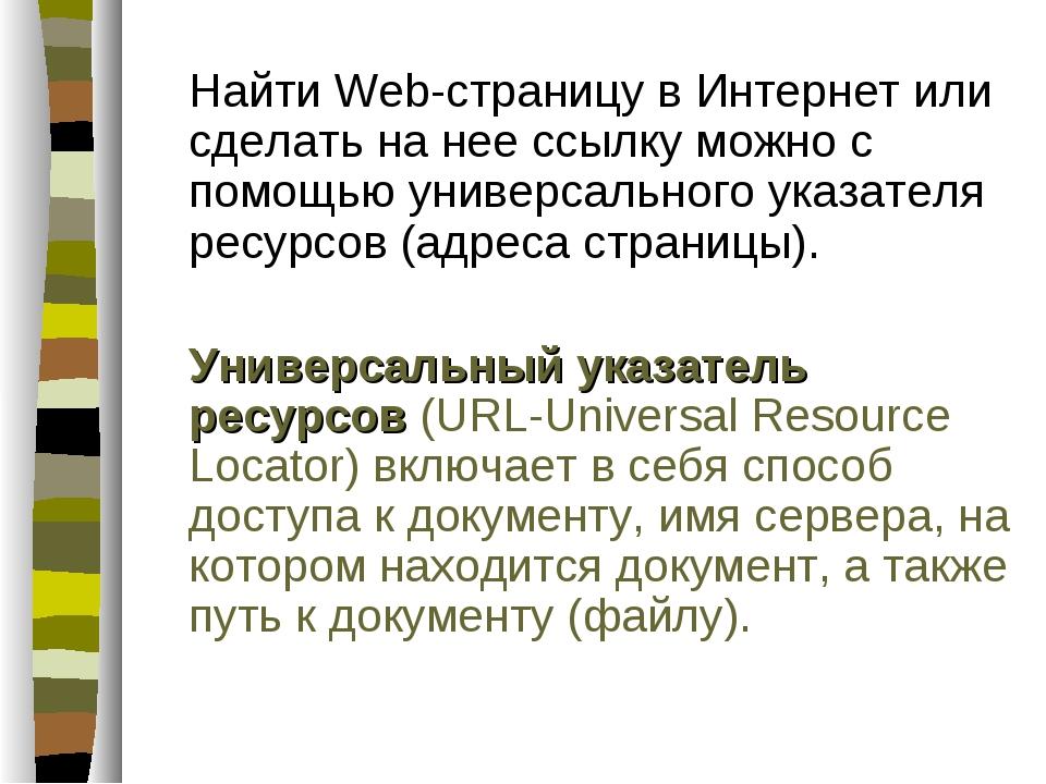 Найти Web-страницу в Интернет или сделать на нее ссылку можно с помощью униве...