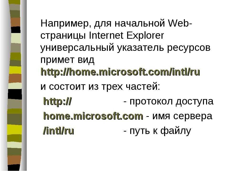 Например, для начальной Web-страницы Internet Explorer универсальный указате...