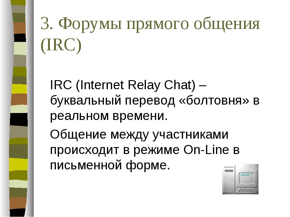 3. Форумы прямого общения (IRC) IRC (Internet Relay Chat) – буквальный перев...