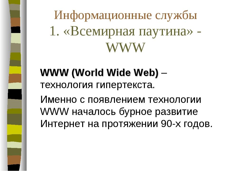 Информационные службы 1. «Всемирная паутина» - WWW WWW (World Wide Web) – те...