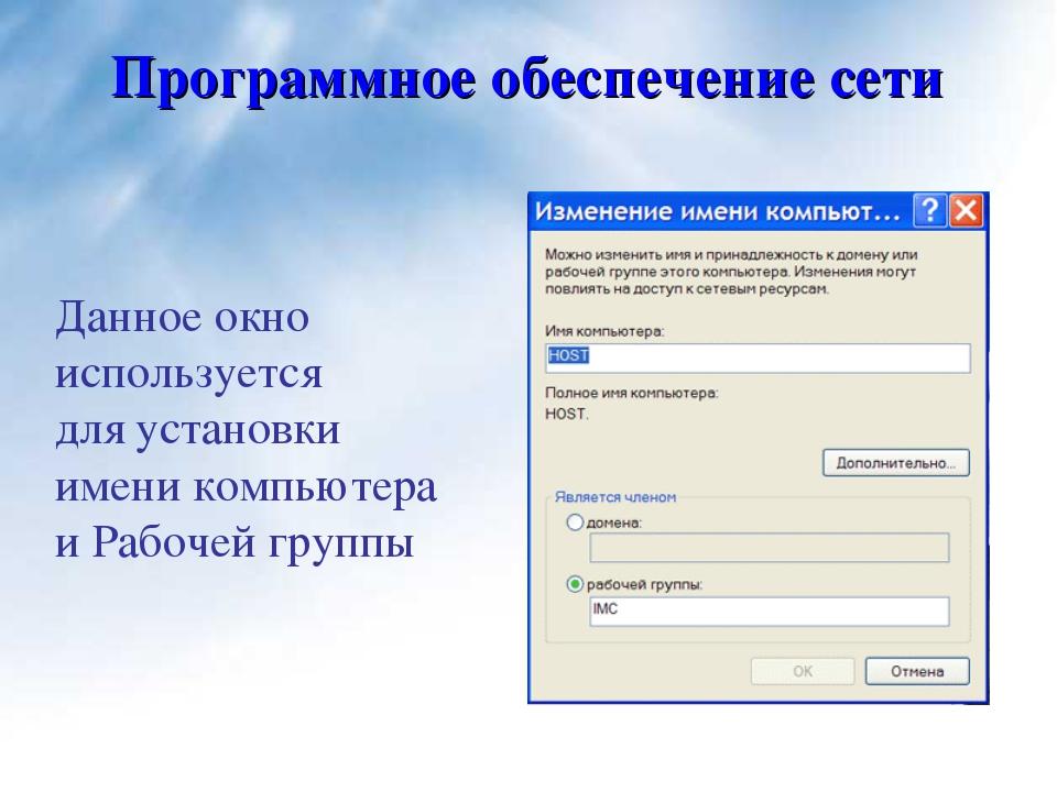 Программное обеспечение сети Данное окно используется для установки имени ком...