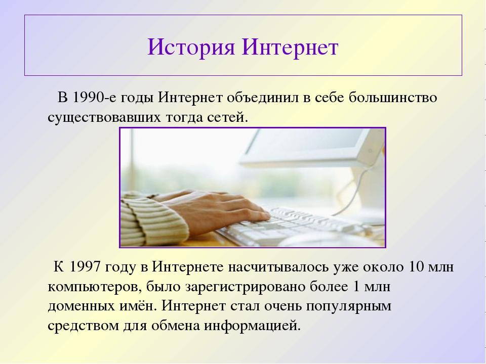 В 1990-е годы Интернет объединил в себе большинство существовавших тогда сет...