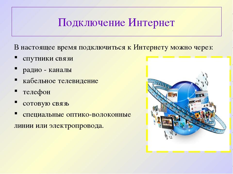 Подключение Интернет В настоящее время подключиться к Интернету можно через:...