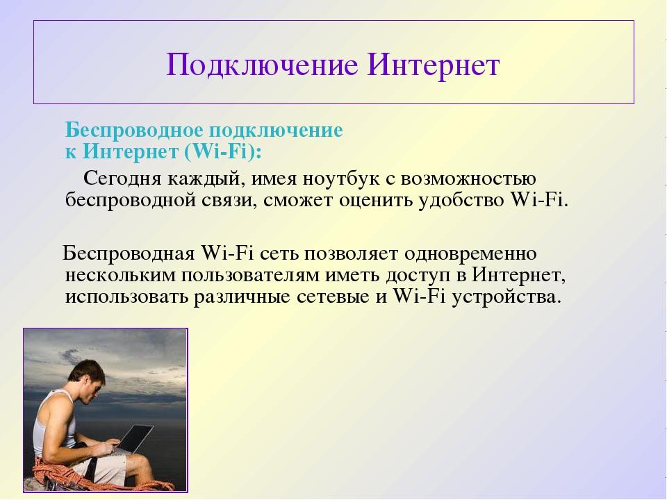 Подключение Интернет Беспроводное подключение к Интернет (Wi-Fi): Сегодня ка...