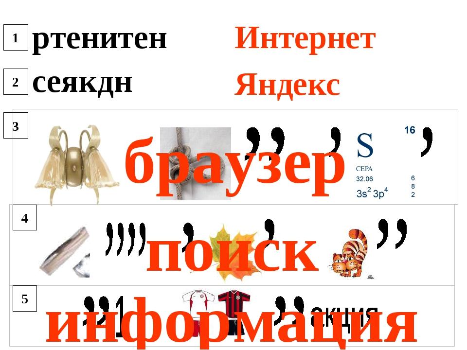 ртенитен сеякдн Интернет Яндекс браузер поиск информация 1 2 3 4 5