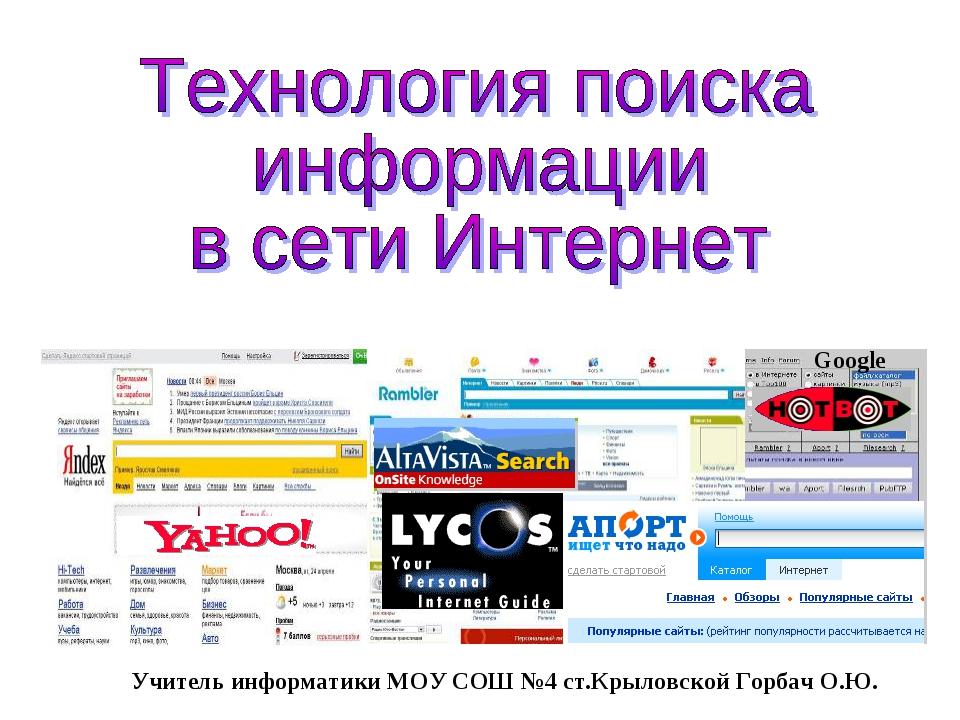 Google Учитель информатики МОУ СОШ №4 ст.Крыловской Горбач О.Ю.