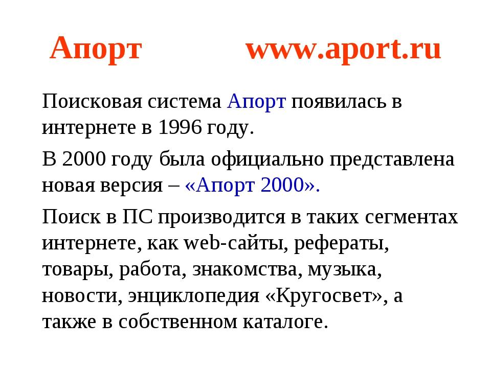 Апортwww.aport.ru Поисковая система Апорт появилась в интернете в 1996 год...