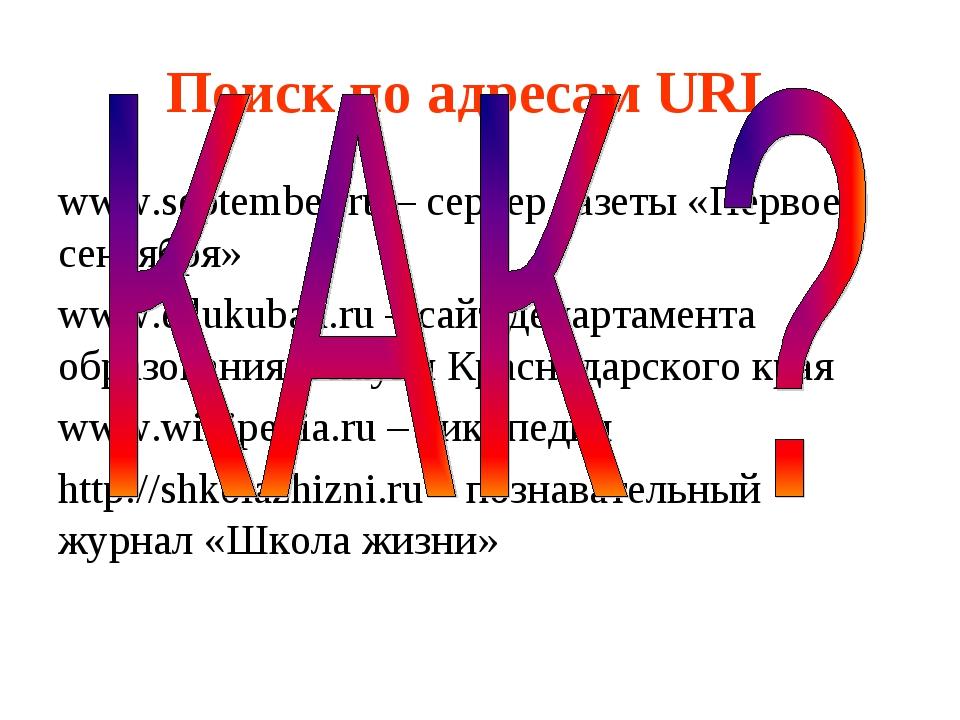 Поиск по адресам URL www.september.ru – сервер газеты «Первое сентября» www.e...