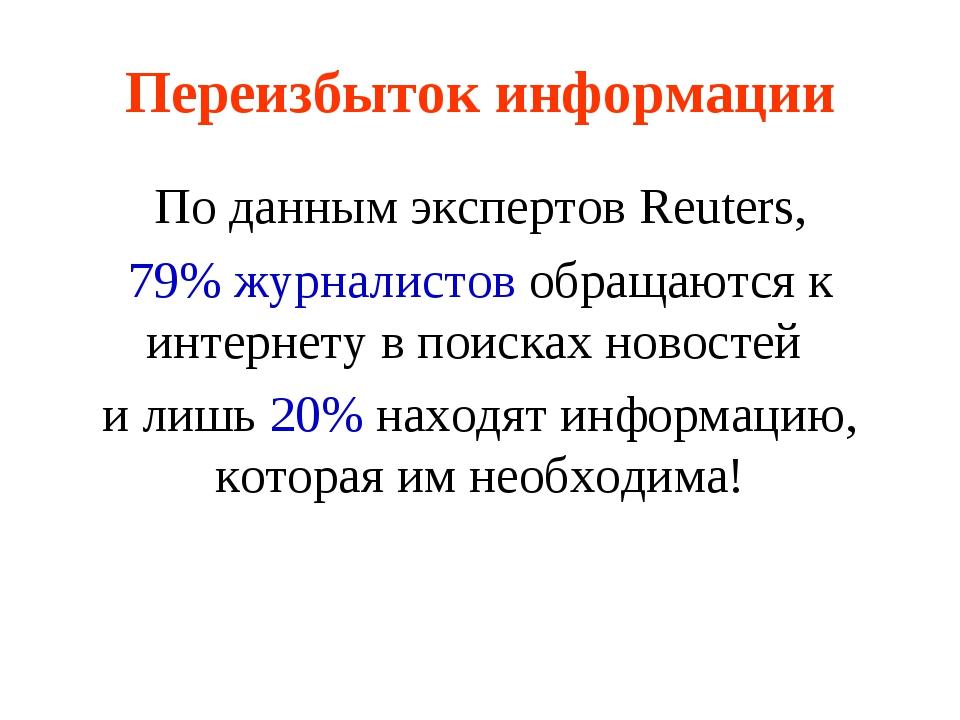 Переизбыток информации По данным экспертов Reuters, 79% журналистов обращаютс...