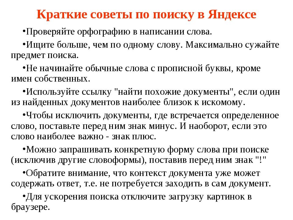 Краткие советы по поиску в Яндексе Проверяйте орфографию в написании слова. И...