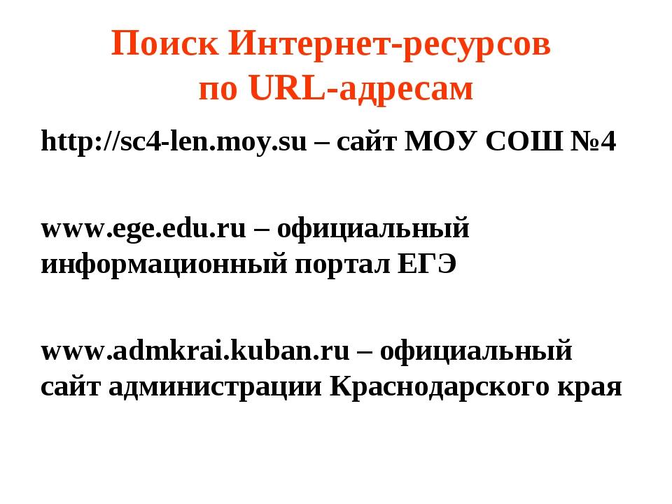 Поиск Интернет-ресурсов по URL-адресам http://sc4-len.moy.su – сайт МОУ СОШ №...