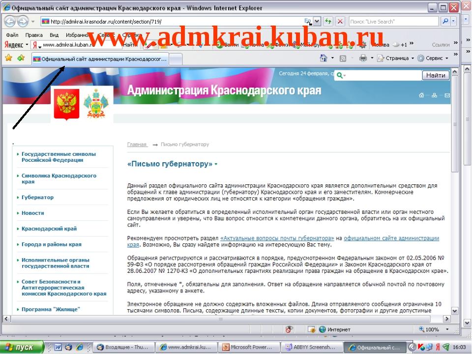 www.admkrai.kuban.ru