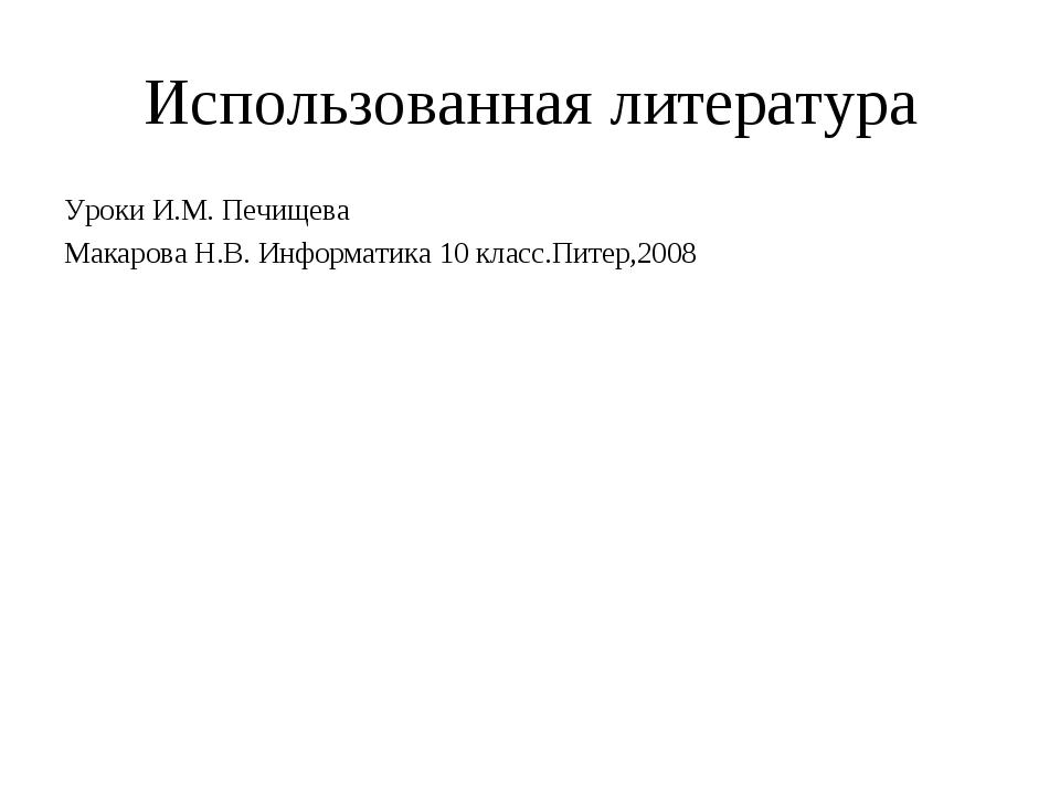Использованная литература Уроки И.М. Печищева Макарова Н.В. Информатика 10 кл...