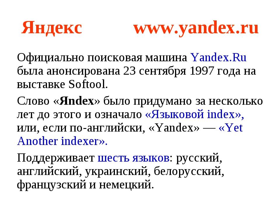Яндекс www.yandex.ru Официально поисковая машина Yandex.Ru была анонсирован...