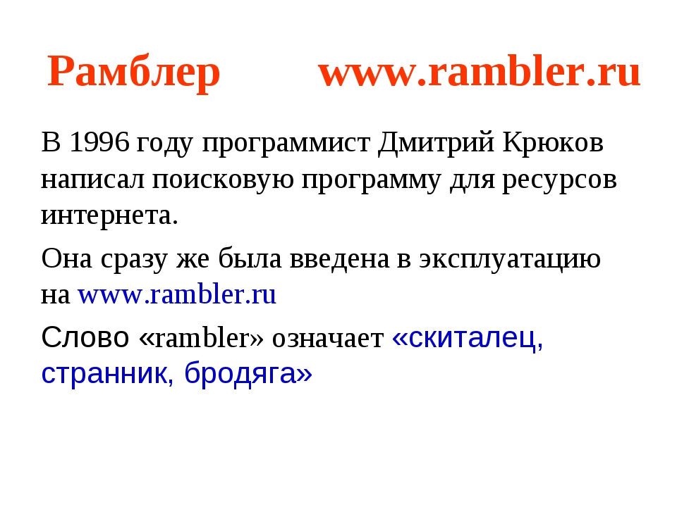 Рамблер www.rambler.ru В 1996 году программист Дмитрий Крюков написал поиск...