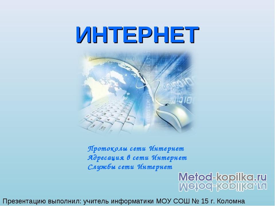ИНТЕРНЕТ Протоколы сети Интернет Адресация в сети Интернет Службы сети Интерн...