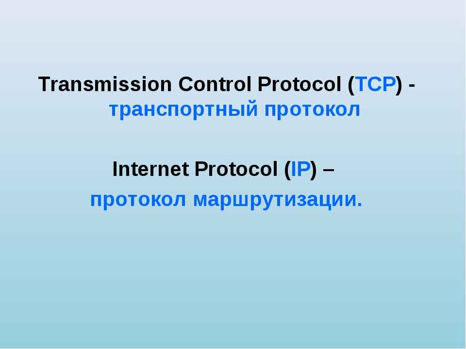 Transmission Control Protocol (TCP) - транспортный протокол Internet Protocol...