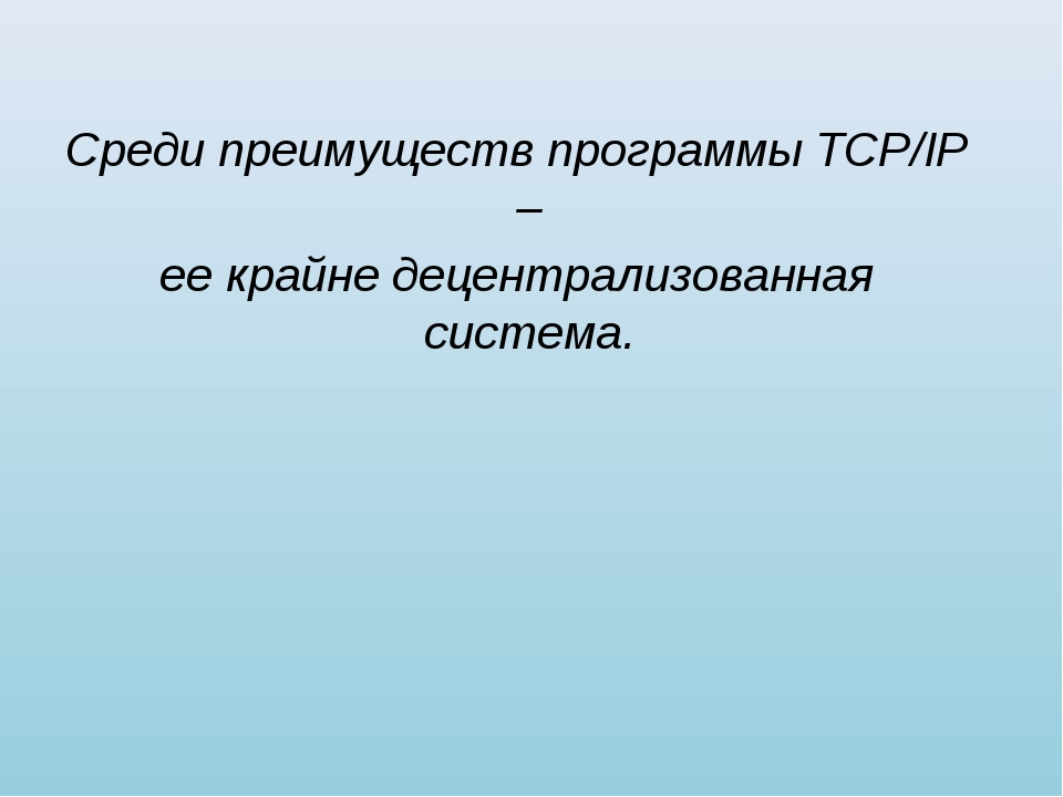 Среди преимуществ программы TCP/IP – ее крайне децентрализованная система.