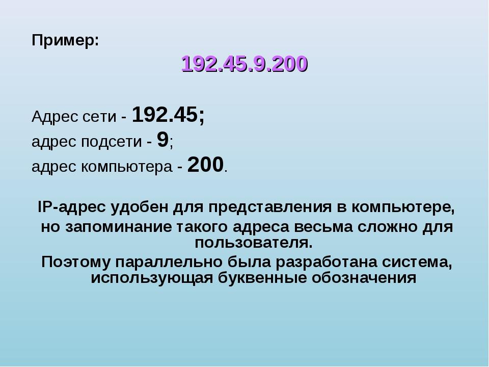 Пример: 192.45.9.200 Адрес сети - 192.45; адрес подсети - 9; адрес компьютера...